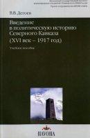 Введение в политическую историю Северного Кавказа  (XVI век - 1917 год)