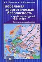 Глобальная энергетическая безопасность и трубопроводный транспорт  (Политико - правовой аспект)