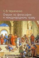 Очерки по философии и международному праву