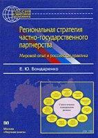 Региональная стратегия частно - государственного партнерства   (мировой опыт и российская практика)