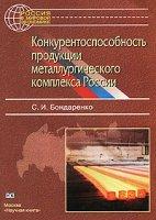 Конкурентоспособность продукции металлургического комплекса России