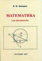 Математика  ( для абитуриентов) .  ВМК МГУ им.  М. В.  Ломоносова.