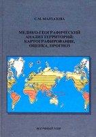 Медико - географический анализ территорий:  картографирование,  оценка,  прогноз.  Монография.