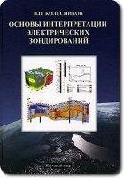 Основы интерпретации электрических зондирований.  Монография.