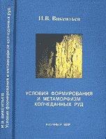 Условия формирования и метаморфизм колчеданных руд.