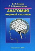 Анатомия нервной системы.  Учебное пособие.