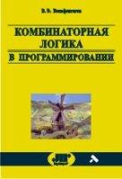 Комбинаторная логика в программировании:  Вычисления с объектами в примерах и задачах.  3 - е изд. ,  перераб.  и дополн.