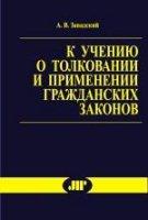 К учению о толковании и применении гражданских законов.  Вступительная статья д. ю. н.  В. А. Белова.