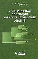 Молекулярная эволюция и филогенетический анализ.