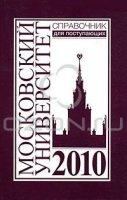Справочник для поступающих в  Московский университет 2010 г.