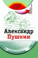 Александр Пушкин  (+DVD  -  фильм) .