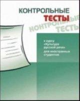 Контрольные тесты к курсу для иностранных студентов `Культура русской речи`