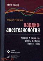 Практическая кардиоанестезиология.  3 - е изд.