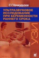 УЗИ при беременности раннего срока.  5 - е изд.