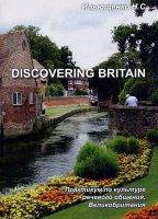 Discovering Britain  (Практикум по культуре речевого общения.  Великобритания) :  Учебное пособие.