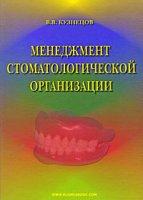 Менеджмент стоматологической организации.  Практический курс.