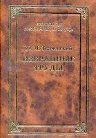 Избранные труды.  Серия `Антология юридической науки`.