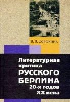 Литературная критика русского Берлина 20 - х годов XX века.
