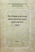 Научные доклады филологического факультета МГУ имени М. В.  Ломоносова:  Сб.  Вып.  VI