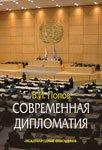 Современная дипломатия:  теория и практика.  Дипломатия - наука и искусство:  Курс лекций.