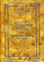 Избранные труды по финансовому праву.  Серия `Антология юридической науки`
