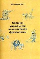 Сборник упражнений по английской фразеологии.