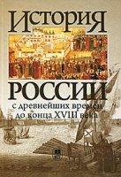 История России с древнейших времен до конца XVIII в. :  Учебник