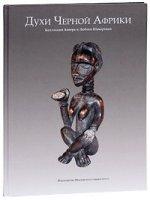 Духи Черной Африки:  Коллекция Авнера и Любови Шакаровых.