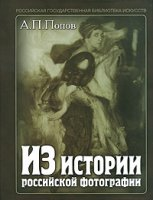 Из истории российской фотографии.
