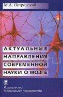 Актуальные направление направления современной науки о мозге.
