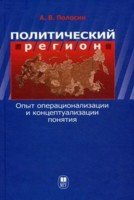 Политический регион:  опыт операционализации и концептуализации понятия.  Монография.