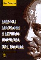 Вопросы биографии творчества М. М.  Бахтина.