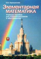 Элементарная математика.  Часть 1:  Теория чисел.  Алгебра.  Учеб.  пособие для старшеклассников и абитуриентов.