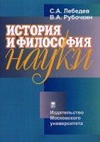 История и философия науки:  Учебно методическое пособие.