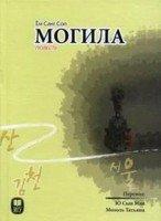 Могила:  Повесть.  Пер.  с корейского