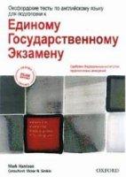 Оксфордские тесты по английскому языку для подготовки к Единому Государственному Экзамену.  Teacher's Book + CD