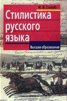 Стилистика русского языка.  7 - е изд.  Учебное пособие.