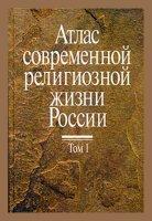 Атлас современной религиозной жизни России.  В 3 томах.  Том 2