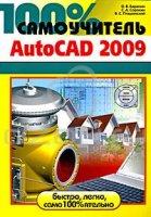 100% Самоучитель.  AutoCAD 2009