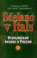`Sdelano v Italii` Итальянский бизнес в России