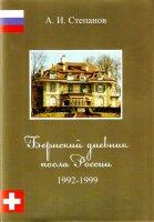 Бернский дневник посла России.  1992 - 1999