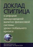 Доклад Стиглица.  О реформе международной валютно - финансовой системы:  уроки глобального кризиса.  Доклад Комиссии финансовых экспертов ООН