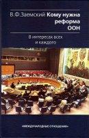 Кому нужна реформа ООН.  В интересах всех и каждого.