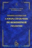 Терминологический словарь - справочник по инженерной геологии.