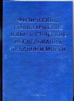 Физические,  геологические и биологические исследования океанов и морей.  Монография.