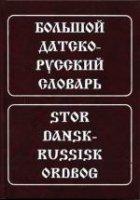 Большой датско - русский словарь / Stor Dansk - Russisk Ordbog:  Около 160 000 слов и словосочетаний.