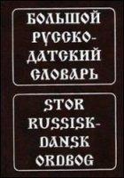 Большой русско - датский словарь / Stor Russisk - Dansk Ordbog:  около 120 000 слов и словосочетаний.