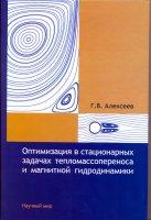 Оптимизация в стационарных задачах тепломассопереноса и магнитной гидродинамики.  Монография.