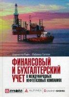 Финансовый и бухгалтерский учет в международных нефтегазовых компаниях.