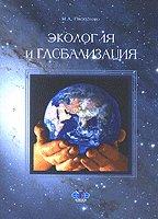 Экология и глобализация.  Монография.